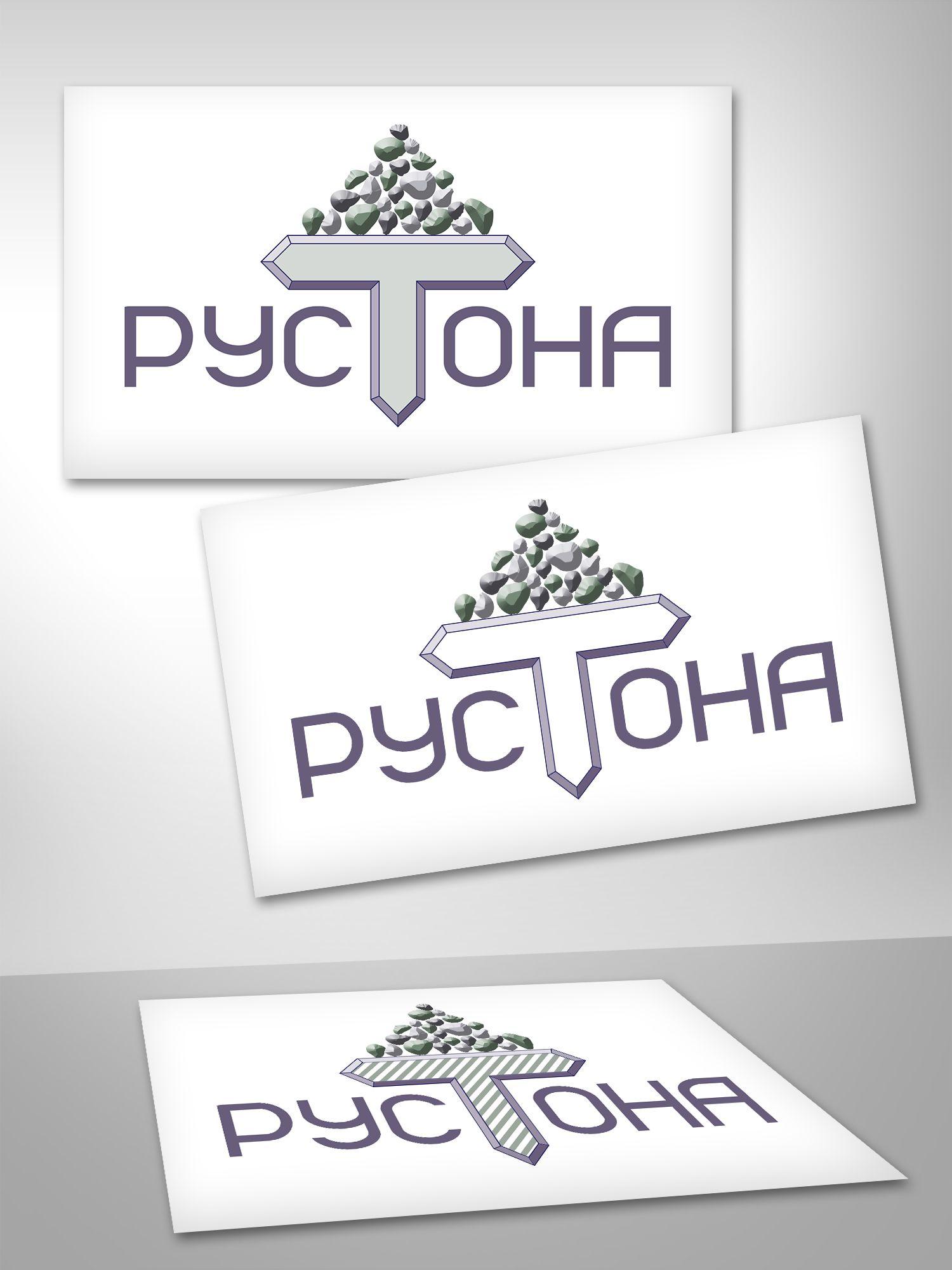 Логотип для компании Рустона (www.rustona.com) - дизайнер Stanislav_AF