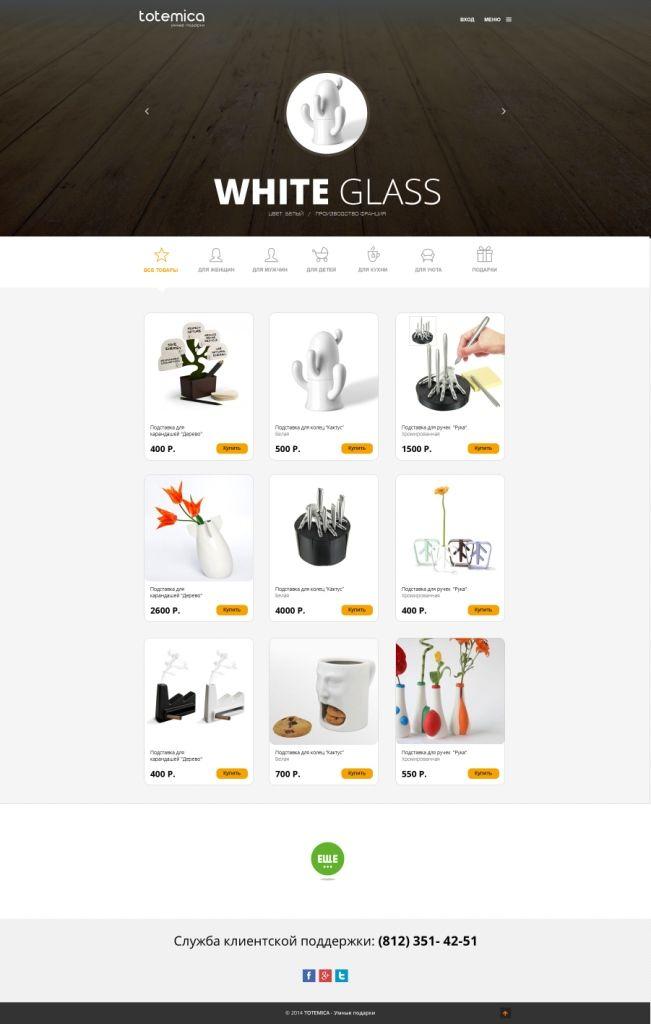 Дизайн сайта интернет магазина - дизайнер Green