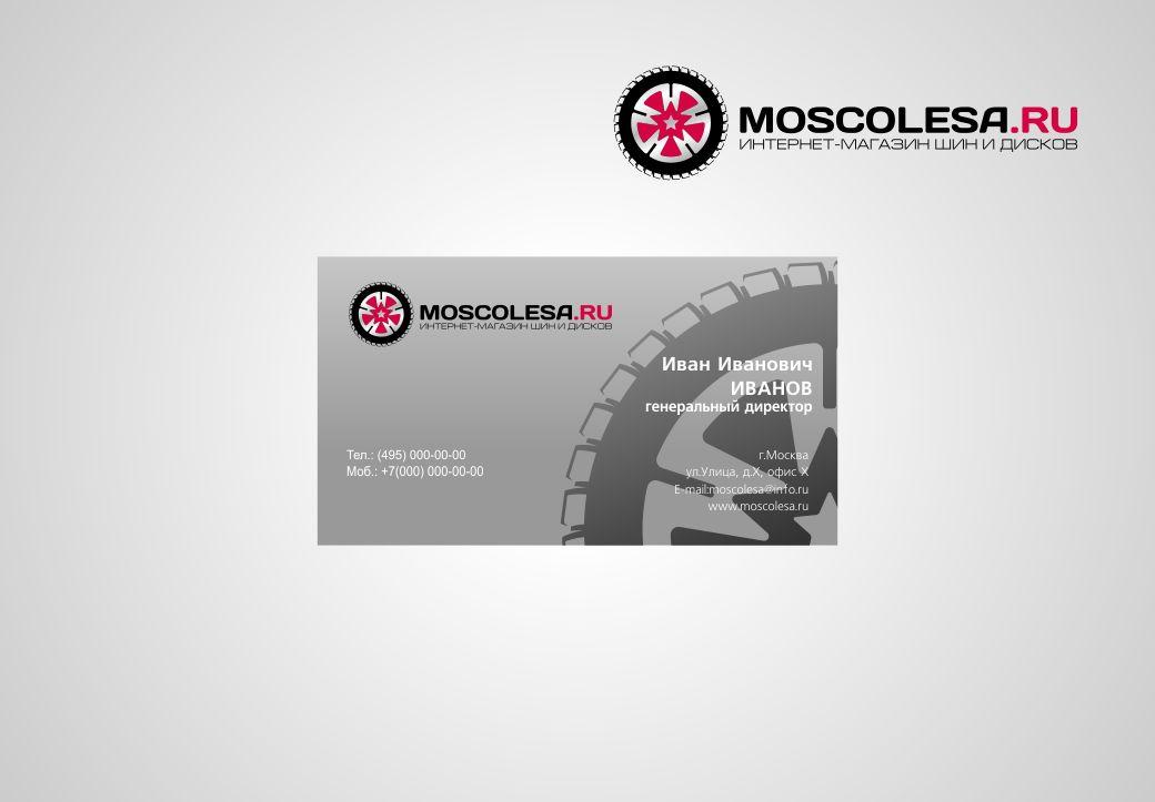 Лого и фир.стиль для ИМ шин и дисков. - дизайнер robert3d