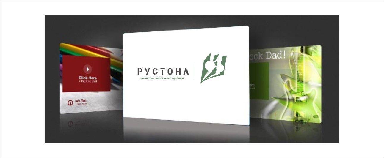 Логотип для компании Рустона (www.rustona.com) - дизайнер arank