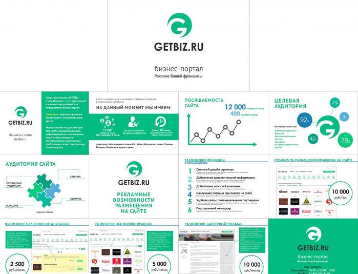 Логитип и презентация для сайта ГетБиз.ру - дизайнер Rijindael