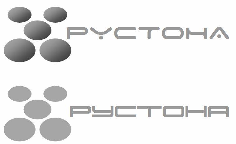 Логотип для компании Рустона (www.rustona.com) - дизайнер sergeyvorsin