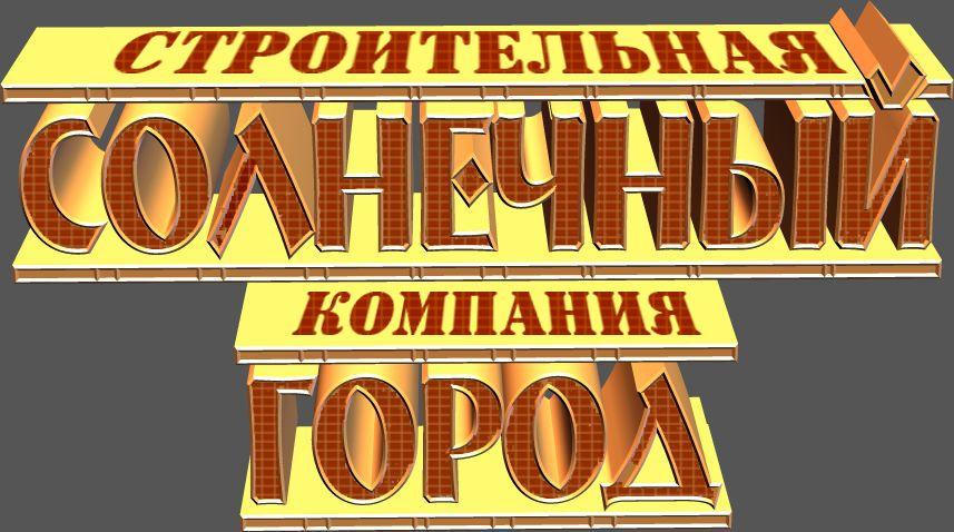 Логотип для солнечного города - дизайнер v_ch