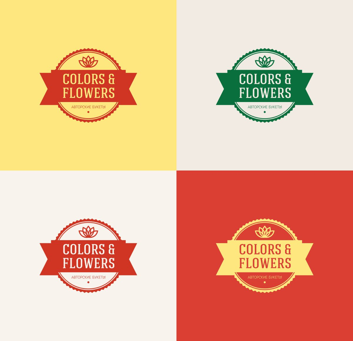 Colors & Flowers Логотип и фирменный стиль - дизайнер TVdesign