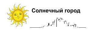Логотип для солнечного города - дизайнер Office-work