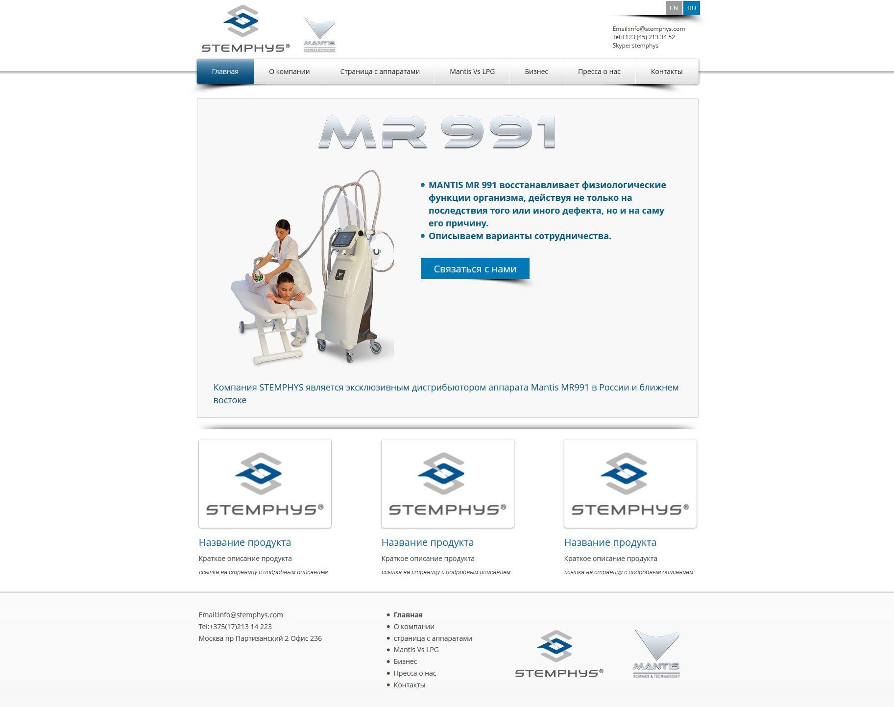 Создание рекламного сайта медицинского аппарата - дизайнер Denis_Koh