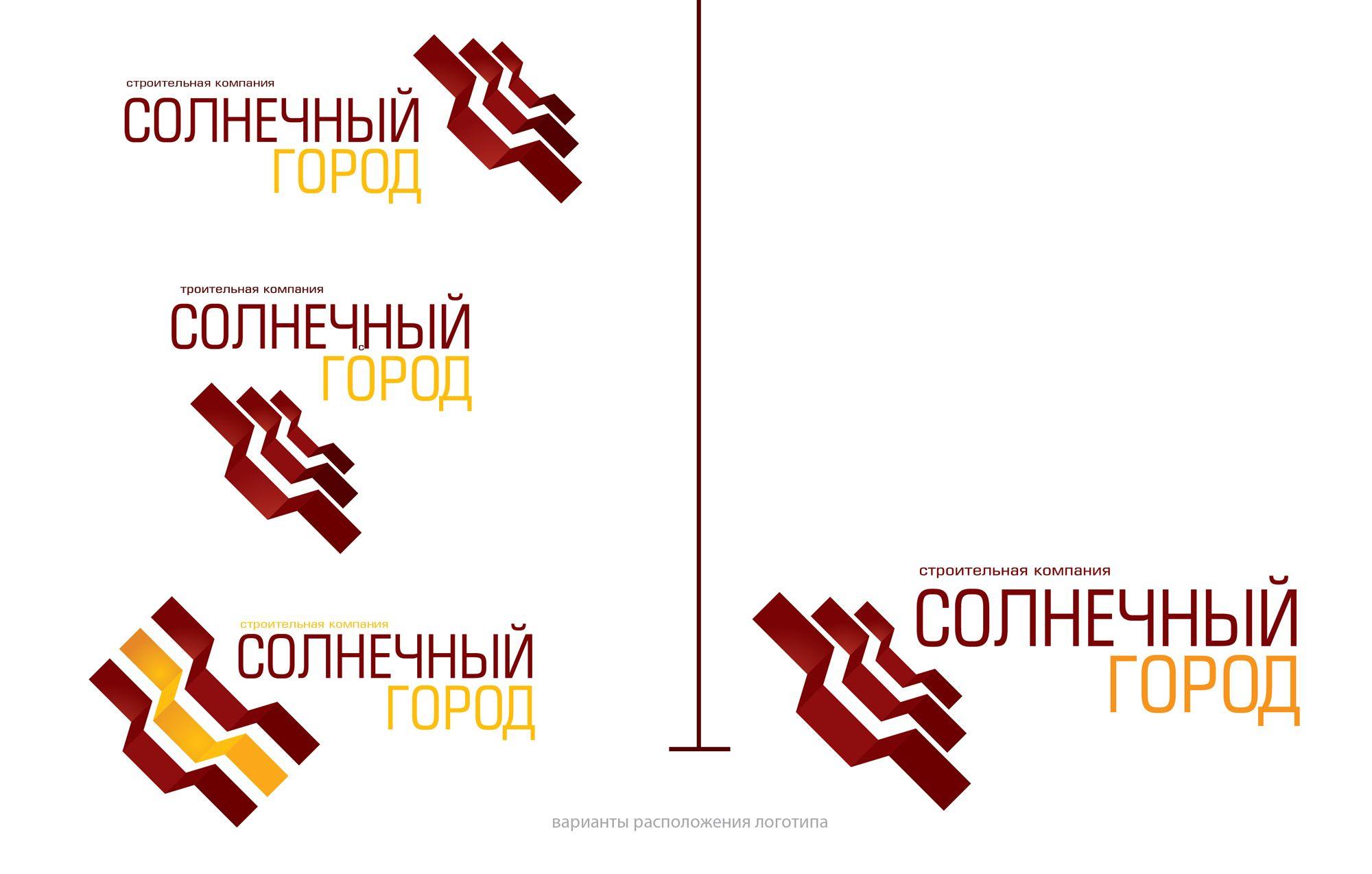 Логотип для солнечного города - дизайнер kakakio25