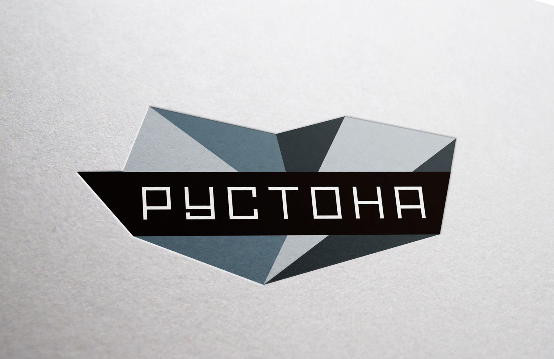 Логотип для компании Рустона (www.rustona.com) - дизайнер IbrAzieV