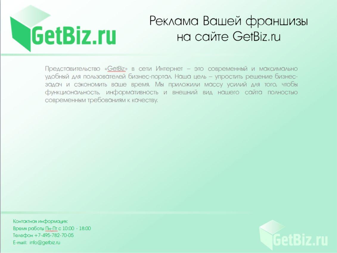 Логитип и презентация для сайта ГетБиз.ру - дизайнер galinka79