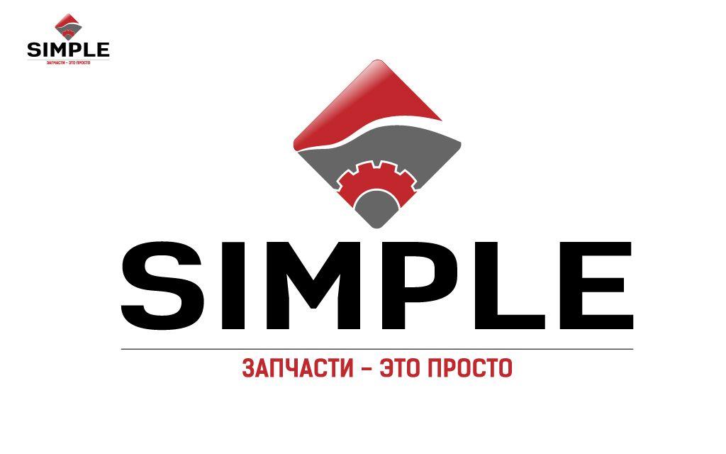 Лого для Simple. Компания по продаже автозапчастей - дизайнер Stiff2000