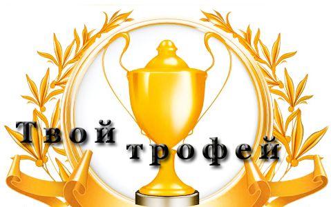 Создание логотипа для Твой Трофей - дизайнер Katericha