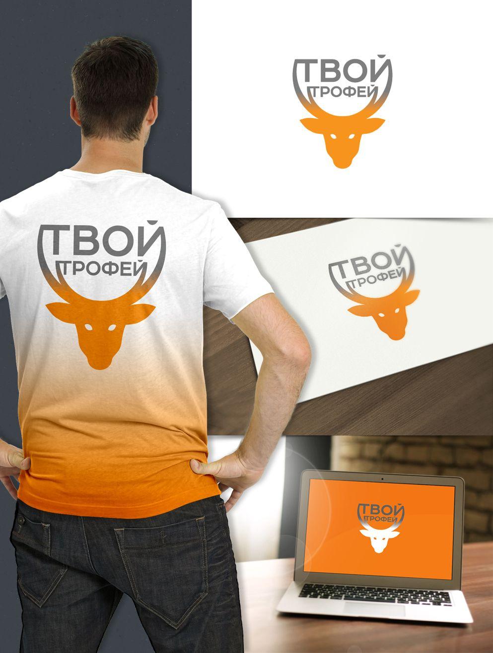 Создание логотипа для Твой Трофей - дизайнер irina-july2