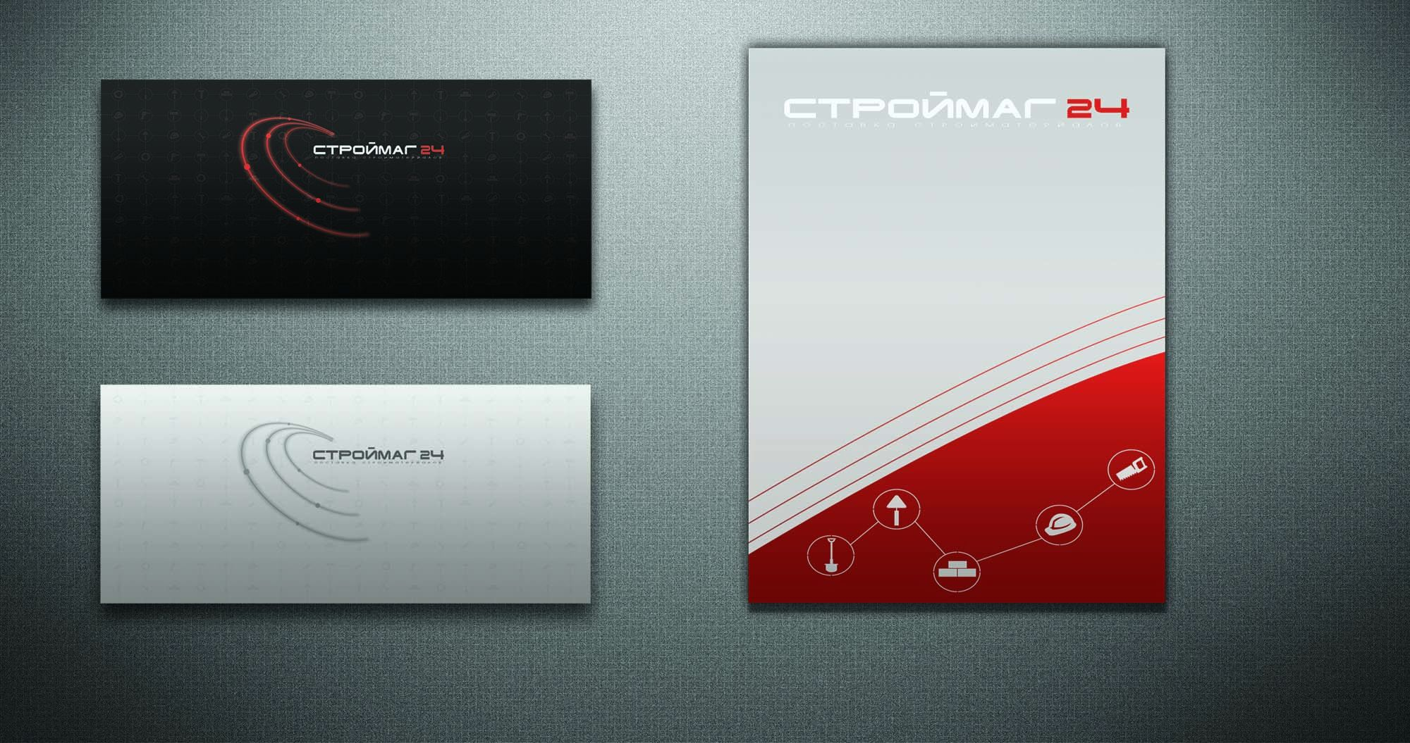 Лого и фирм стиль для Строймаг24 - дизайнер PashaEnjoy