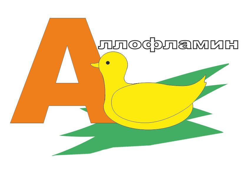 Логотип препарата Аллофламин - дизайнер Alexss72