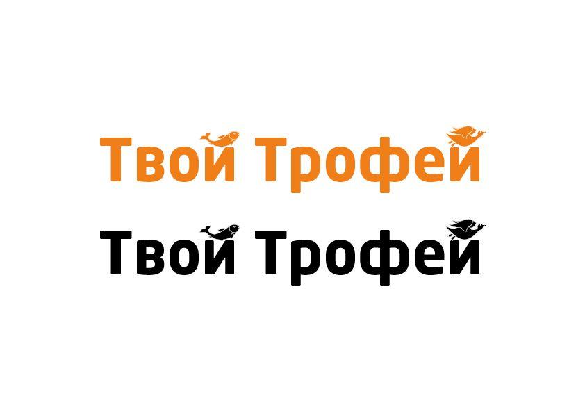 Создание логотипа для Твой Трофей - дизайнер NadinS