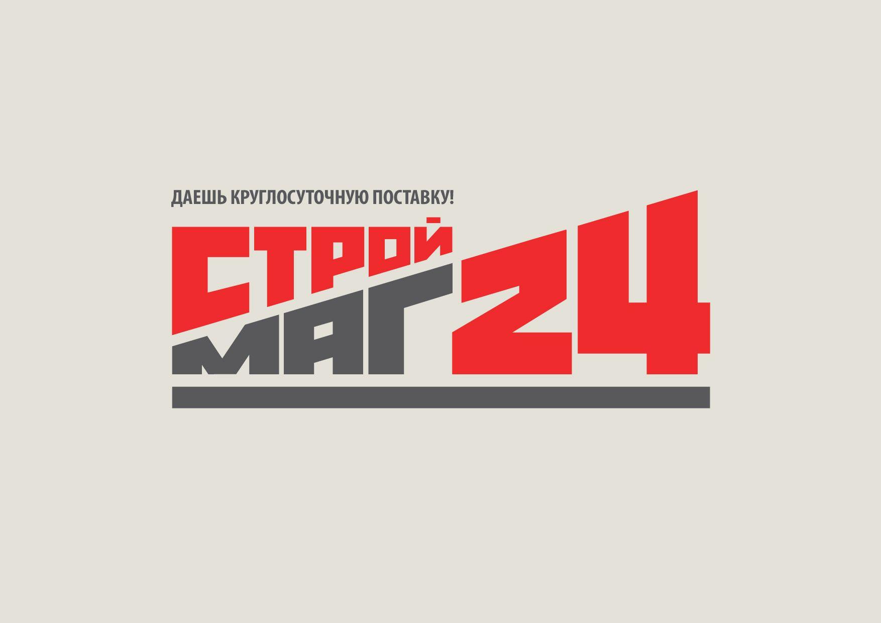 Лого и фирм стиль для Строймаг24 - дизайнер igor_kireyev
