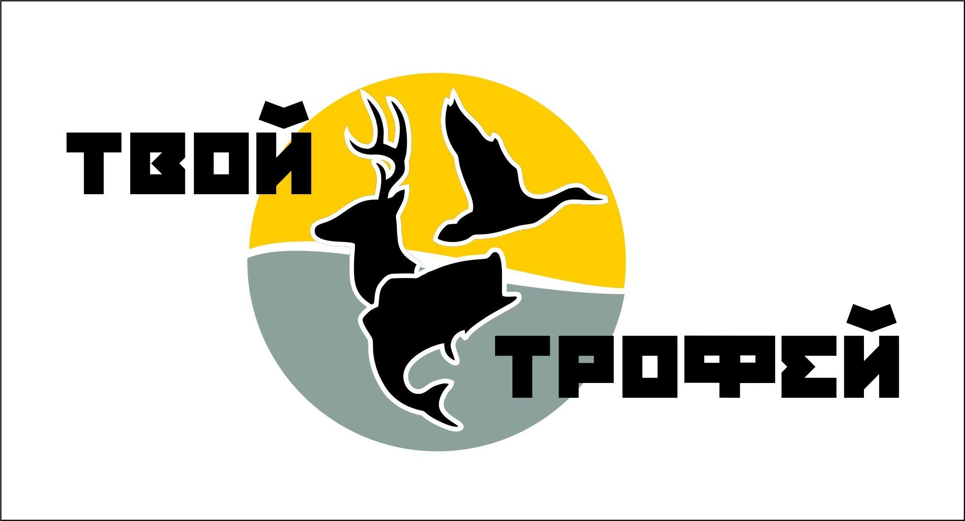 Создание логотипа для Твой Трофей - дизайнер Krasivayav