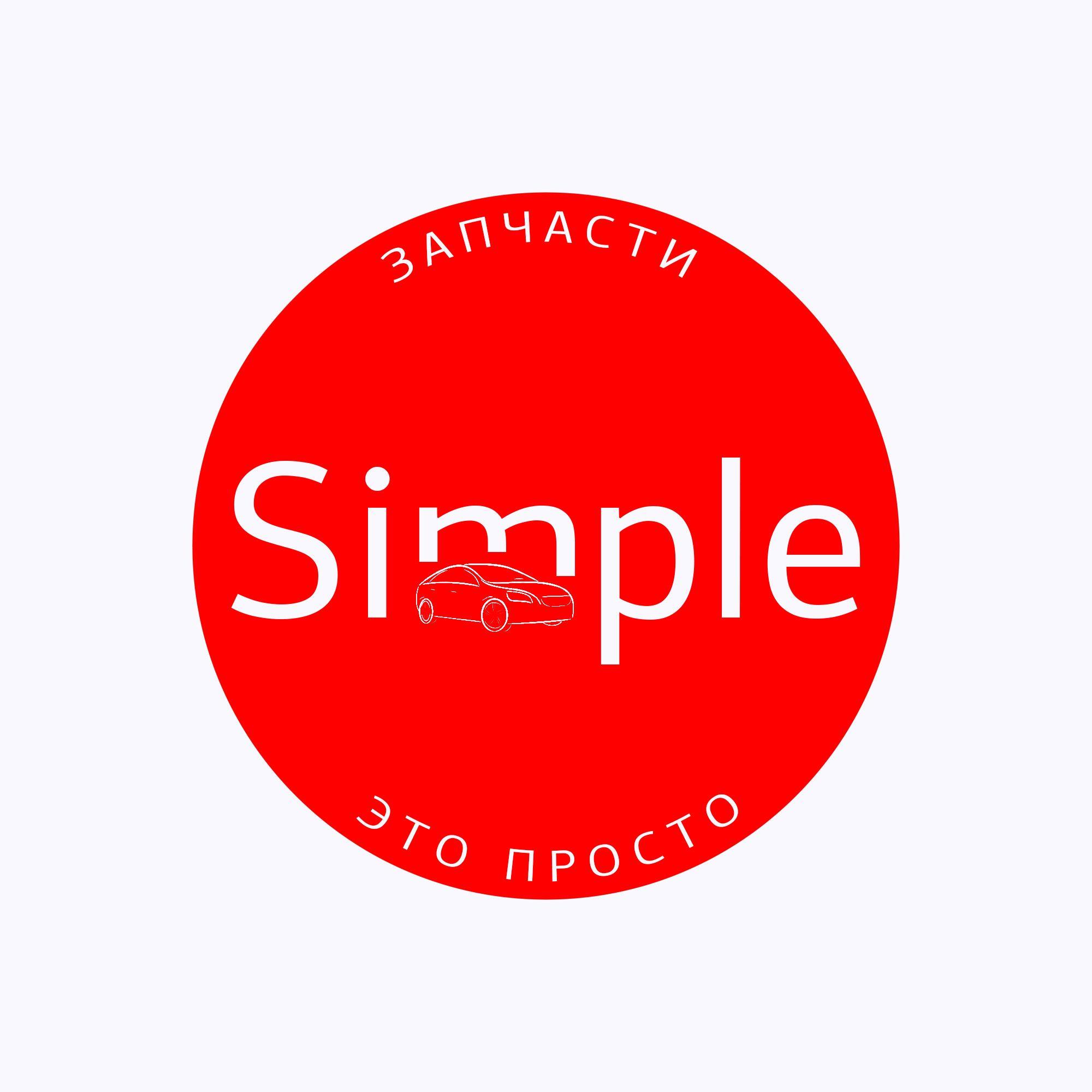 Лого для Simple. Компания по продаже автозапчастей - дизайнер jack-anderson