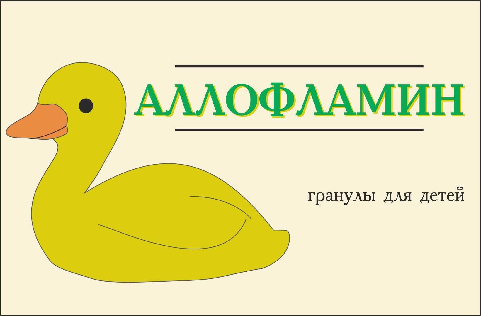 Логотип препарата Аллофламин - дизайнер LITTLEWHITE
