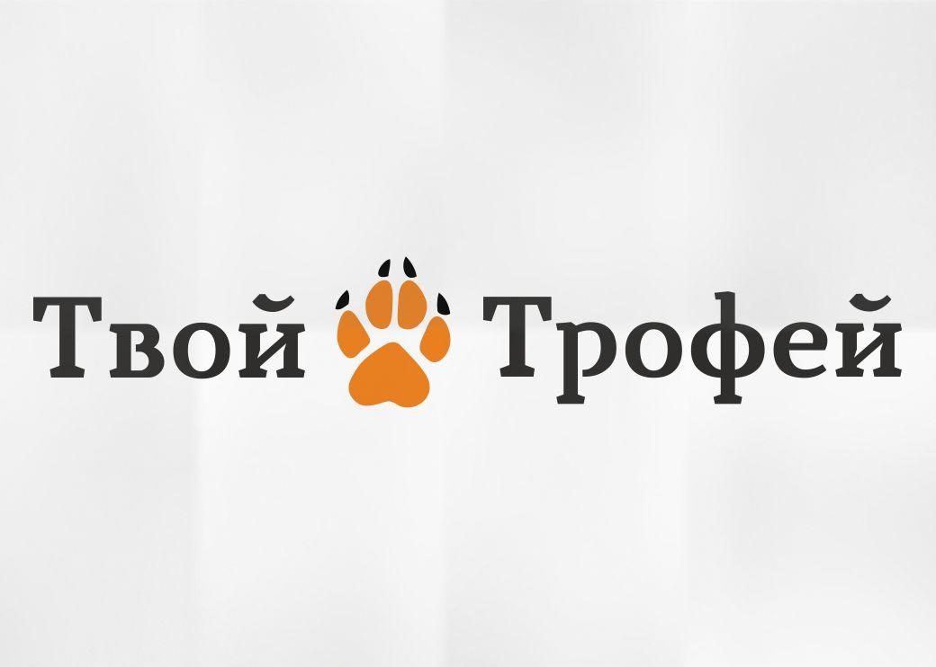 Создание логотипа для Твой Трофей - дизайнер zimt42