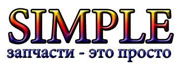 Лого для Simple. Компания по продаже автозапчастей - дизайнер katrinsea