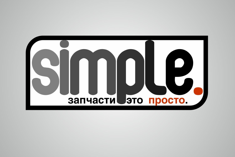 Лого для Simple. Компания по продаже автозапчастей - дизайнер aleksparapam
