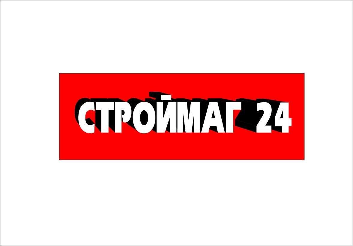 Лого и фирм стиль для Строймаг24 - дизайнер Valentin1982