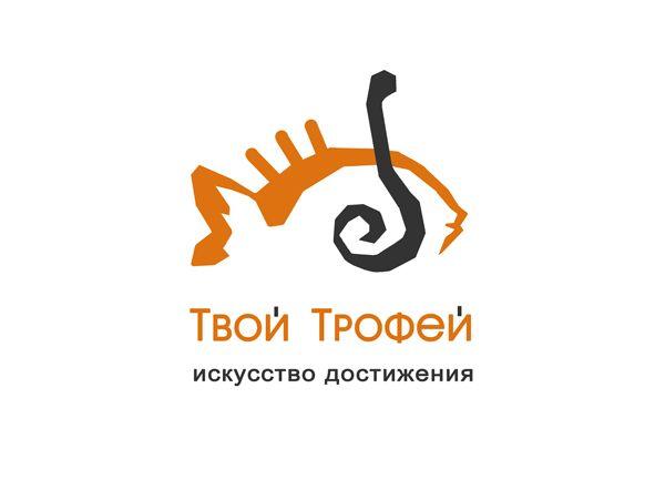 Создание логотипа для Твой Трофей - дизайнер art-valeri