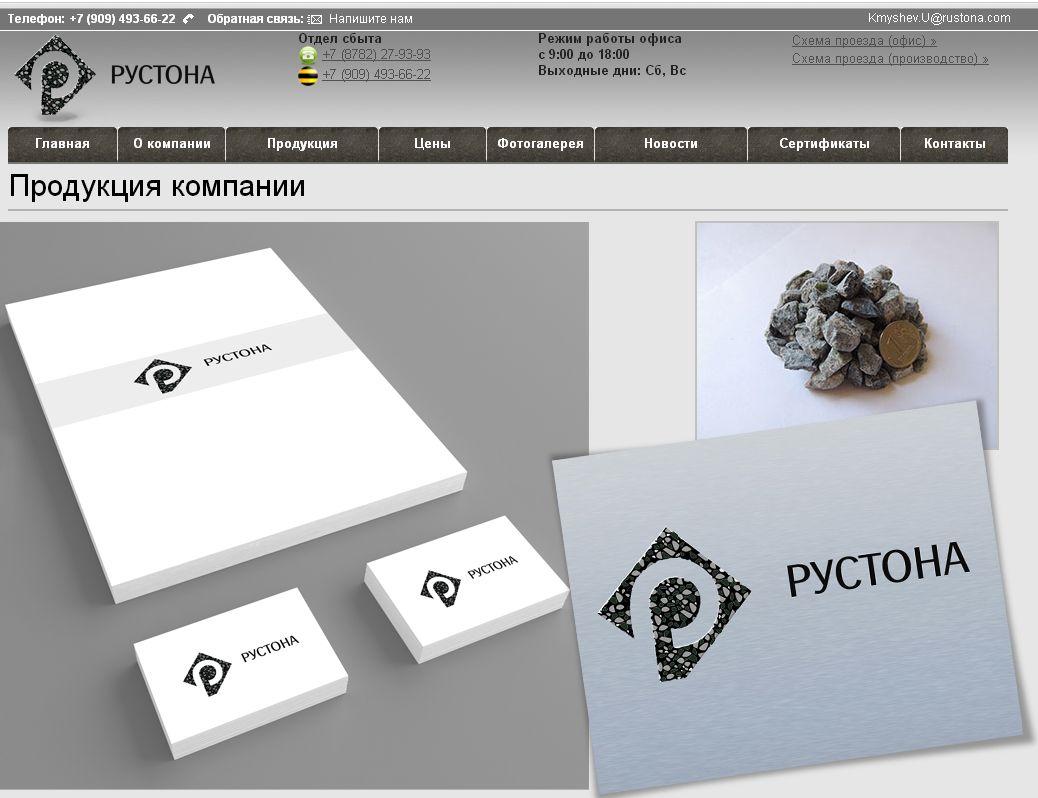 Логотип для компании Рустона (www.rustona.com) - дизайнер Keroberas