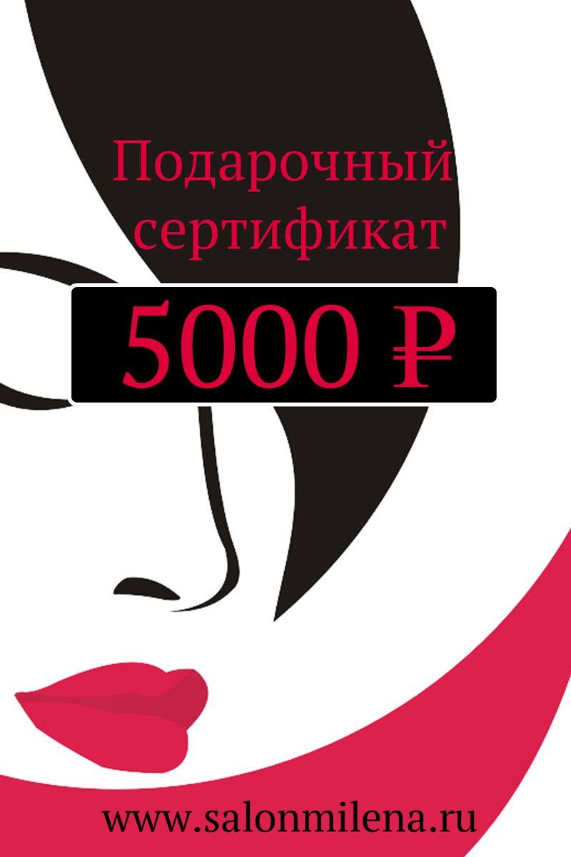 Подарочный сертификат для салона красоты - дизайнер Sistemoobraz