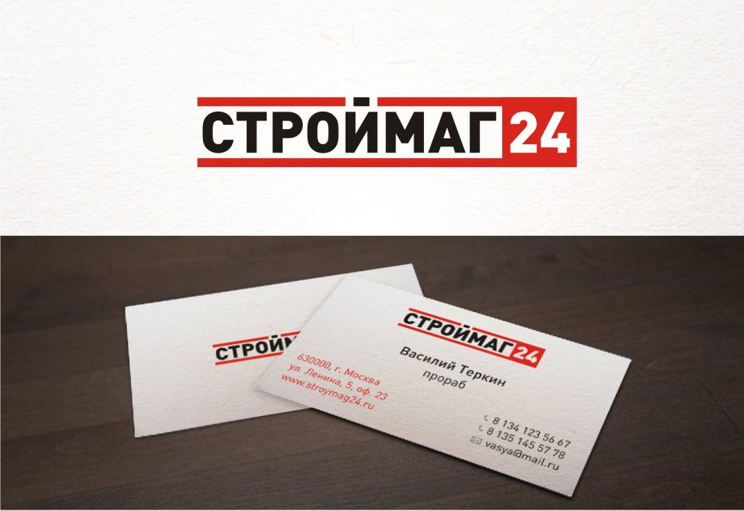 Лого и фирм стиль для Строймаг24 - дизайнер Seejah
