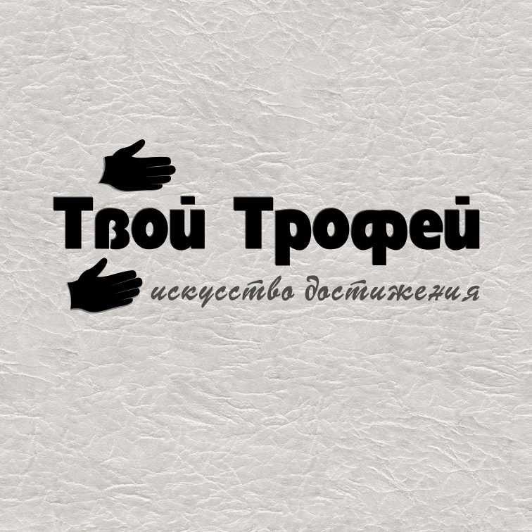 Создание логотипа для Твой Трофей - дизайнер Valentin1982
