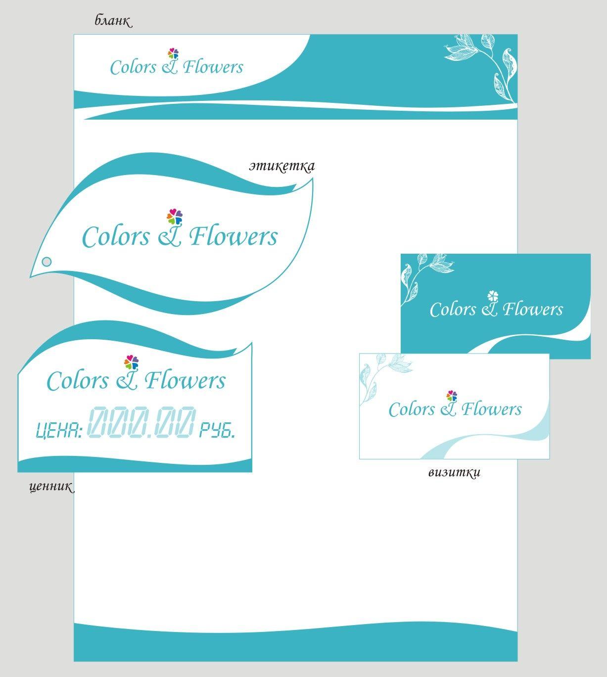 Colors & Flowers Логотип и фирменный стиль - дизайнер salavat_staff