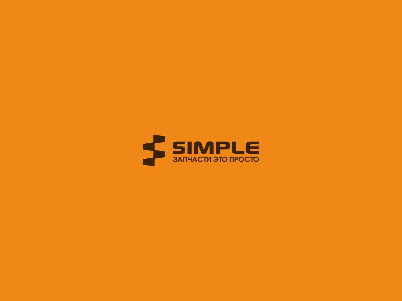 Лого для Simple. Компания по продаже автозапчастей - дизайнер traffikante