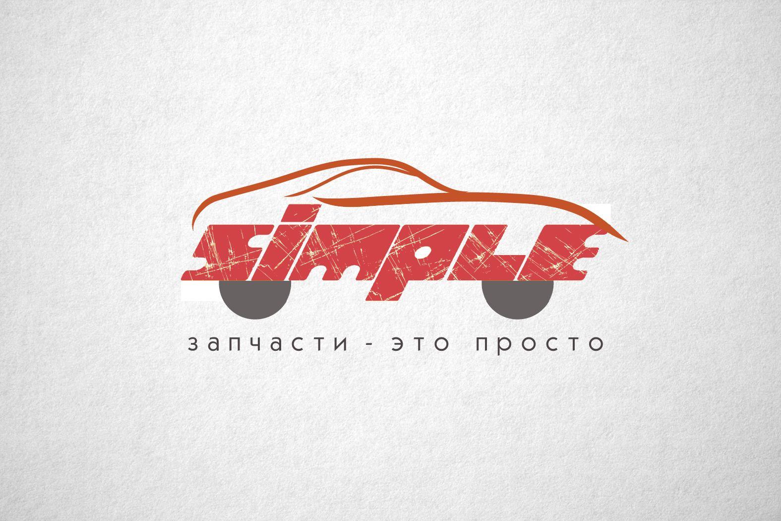 Лого для Simple. Компания по продаже автозапчастей - дизайнер funkielevis