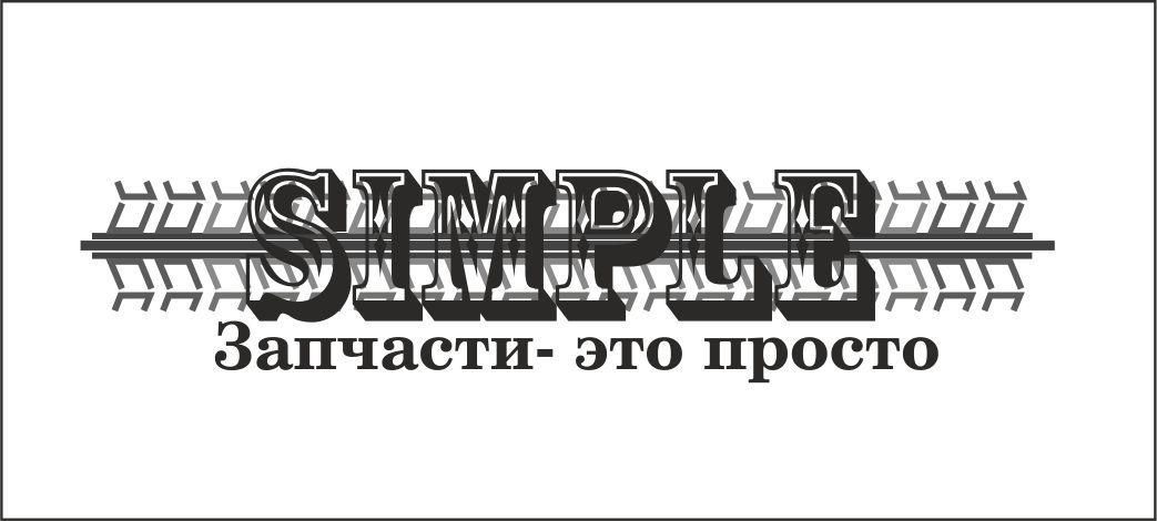 Лого для Simple. Компания по продаже автозапчастей - дизайнер ira1506
