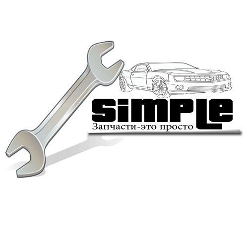 Лого для Simple. Компания по продаже автозапчастей - дизайнер LucasMyGame