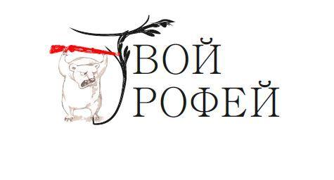Создание логотипа для Твой Трофей - дизайнер inaverage