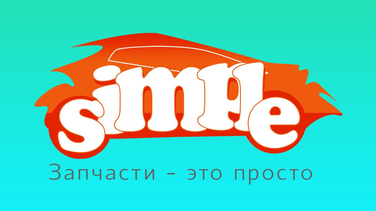 Лого для Simple. Компания по продаже автозапчастей - дизайнер LucasKane