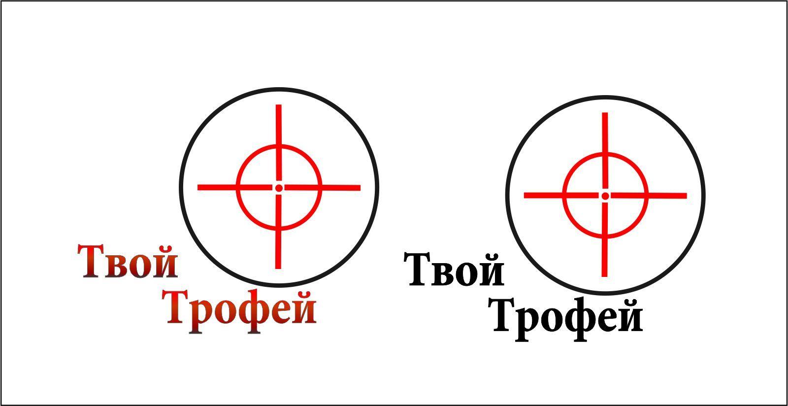 Создание логотипа для Твой Трофей - дизайнер Forlsket