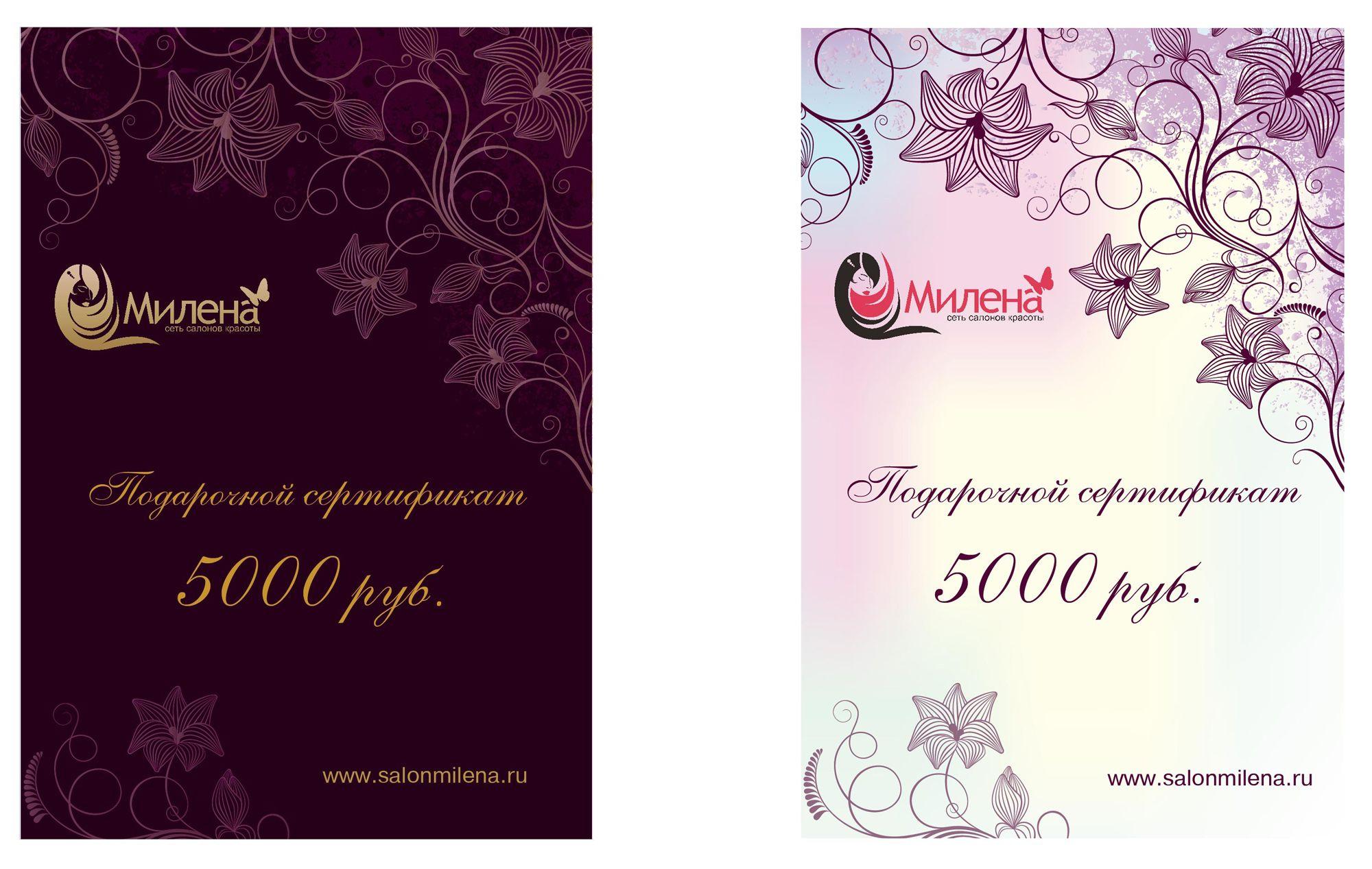 Подарочный сертификат для салона красоты - дизайнер megaron_1