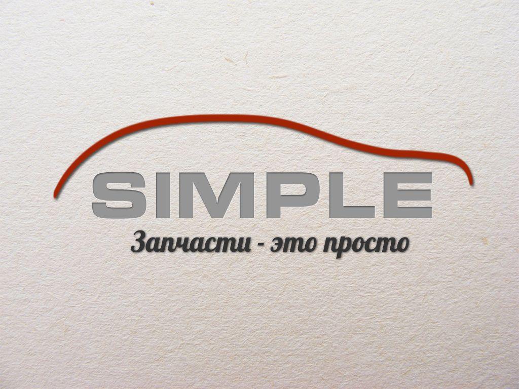 Лого для Simple. Компания по продаже автозапчастей - дизайнер MAD_Company