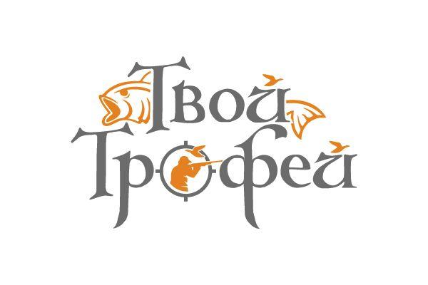 Создание логотипа для Твой Трофей - дизайнер Gorinich_S