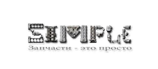 Лого для Simple. Компания по продаже автозапчастей - дизайнер Grisha88