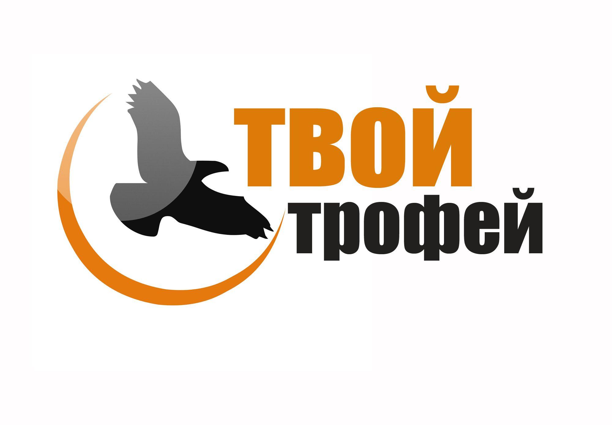 Создание логотипа для Твой Трофей - дизайнер smithereens