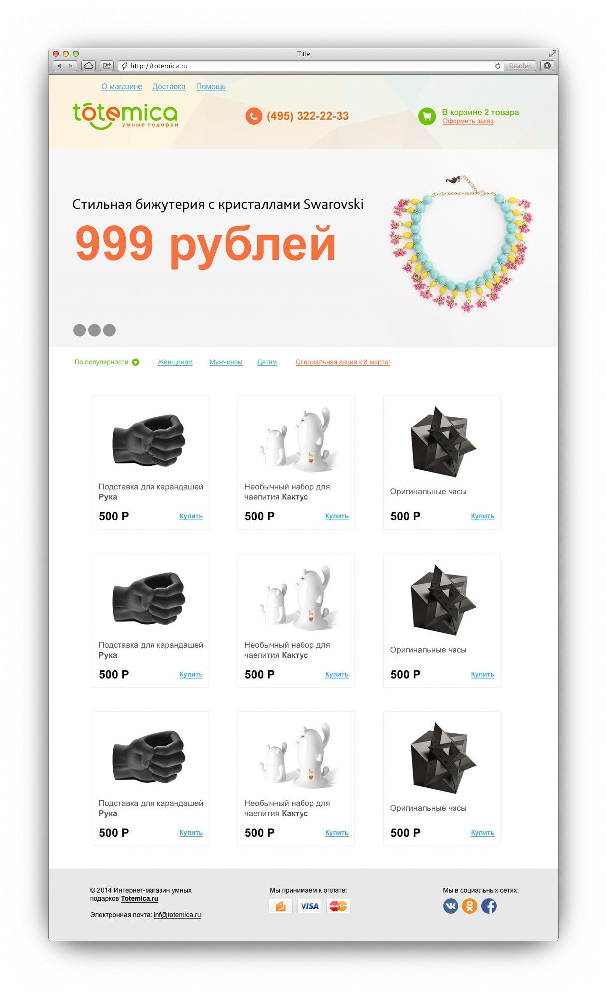 Дизайн сайта интернет магазина - дизайнер web_job