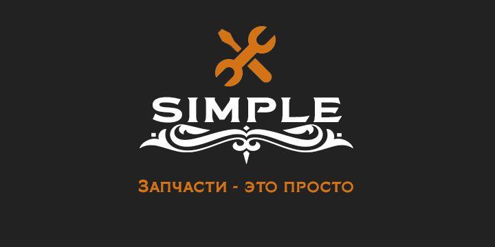 Лого для Simple. Компания по продаже автозапчастей - дизайнер Hopmal