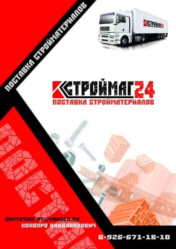Лого и фирм стиль для Строймаг24 - дизайнер constantine-pt