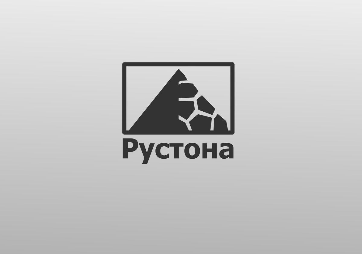 Логотип для компании Рустона (www.rustona.com) - дизайнер virtjob