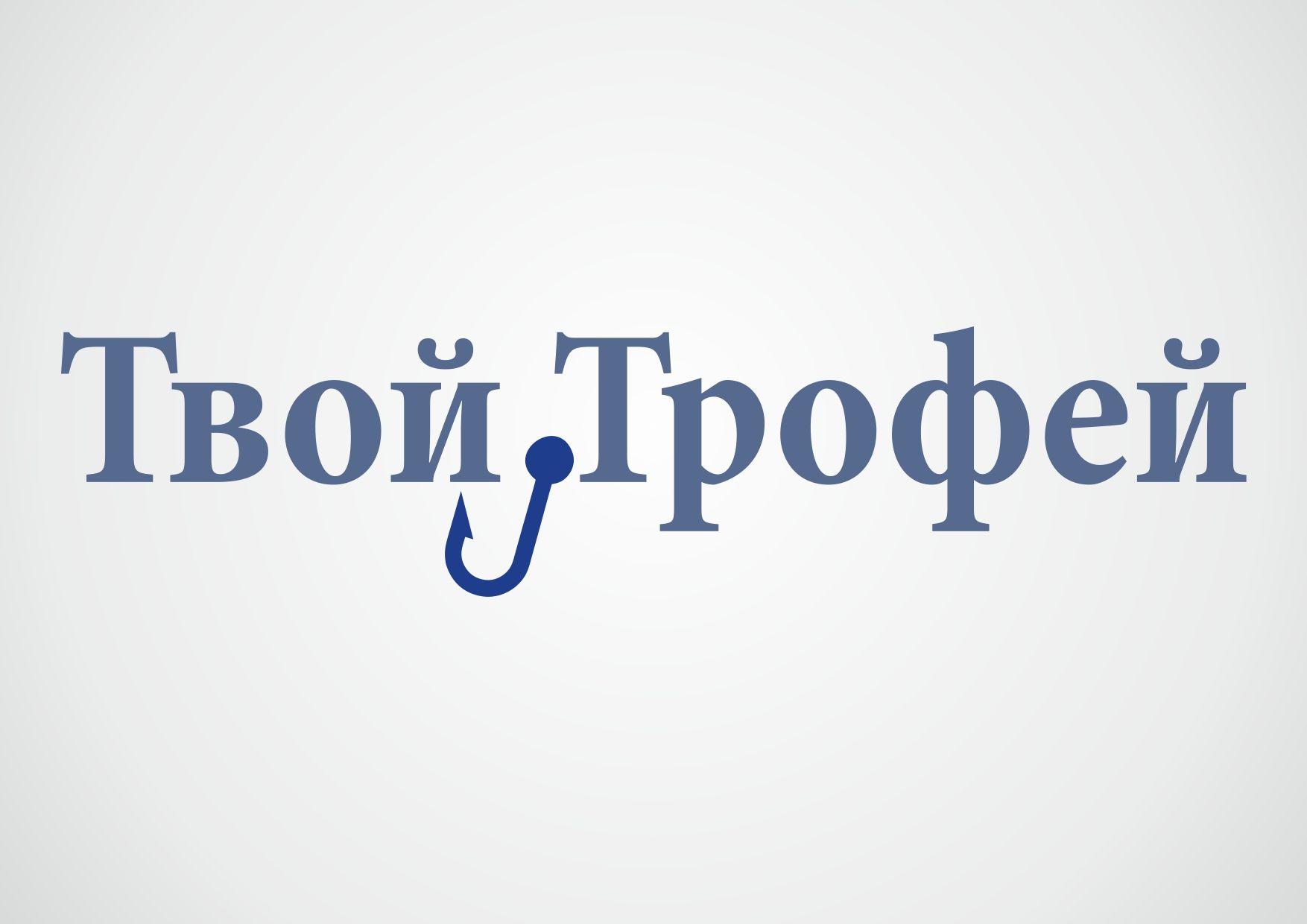 Создание логотипа для Твой Трофей - дизайнер toster108